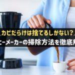 コーヒーメーカー掃除方法