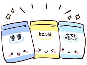 重曹・クエン酸・セスキ炭酸ソーダ