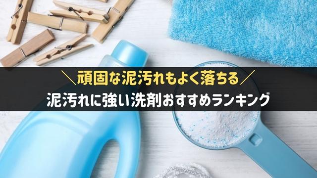 泥汚れ洗剤