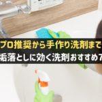 水垢落とし洗剤