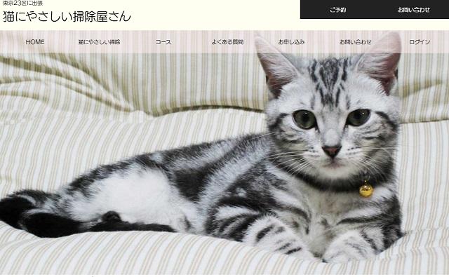 猫にやさしい掃除屋さん