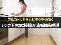 シンク下がカビ臭いときの掃除方法