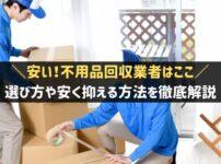 不用品回収が安いおすすめ業者