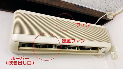 エアコンから黒い粉が出たら確認したい場所
