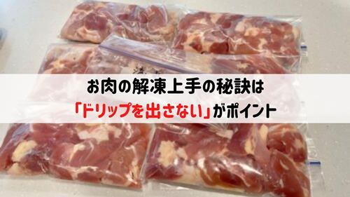美味しい冷凍肉の解凍方法はドリップを出さないことがポイント