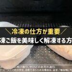 冷凍ご飯を解凍する方法