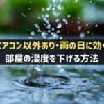 湿度を下げる方法