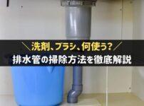 排水管の掃除方法
