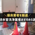排水管洗浄業者